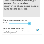 androind-chrome-font-scale-settings